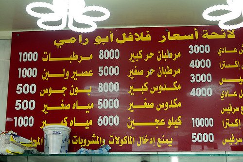 falafel menu