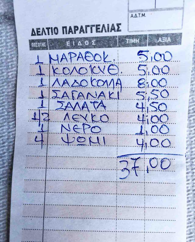 Greek restaurant check